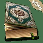 icono Al Quran 30 Juz Desconectado